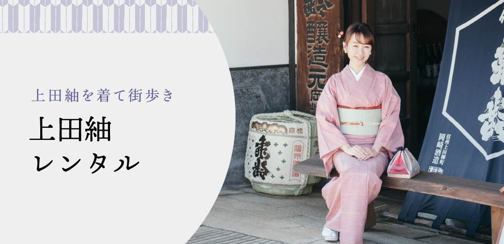 上田紬レンタル